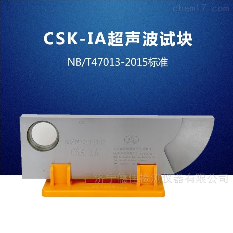 CSK-IA  试块(20钢)含支架