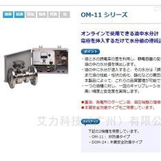 日本YAMADEN山本電機油中水分計