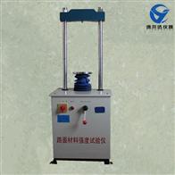 LD-127 型路面材料强度试验仪