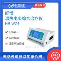 好博Haobro 温热电灸综合治疗仪 HB-WZ4