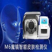 M6魔镜智能皮肤检测仪