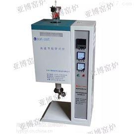 YB-GB1300度立式垂直管式電爐