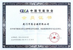 中国节能协会会员证书