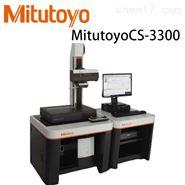 三丰MitutoyoCS-3300表面粗糙度仪