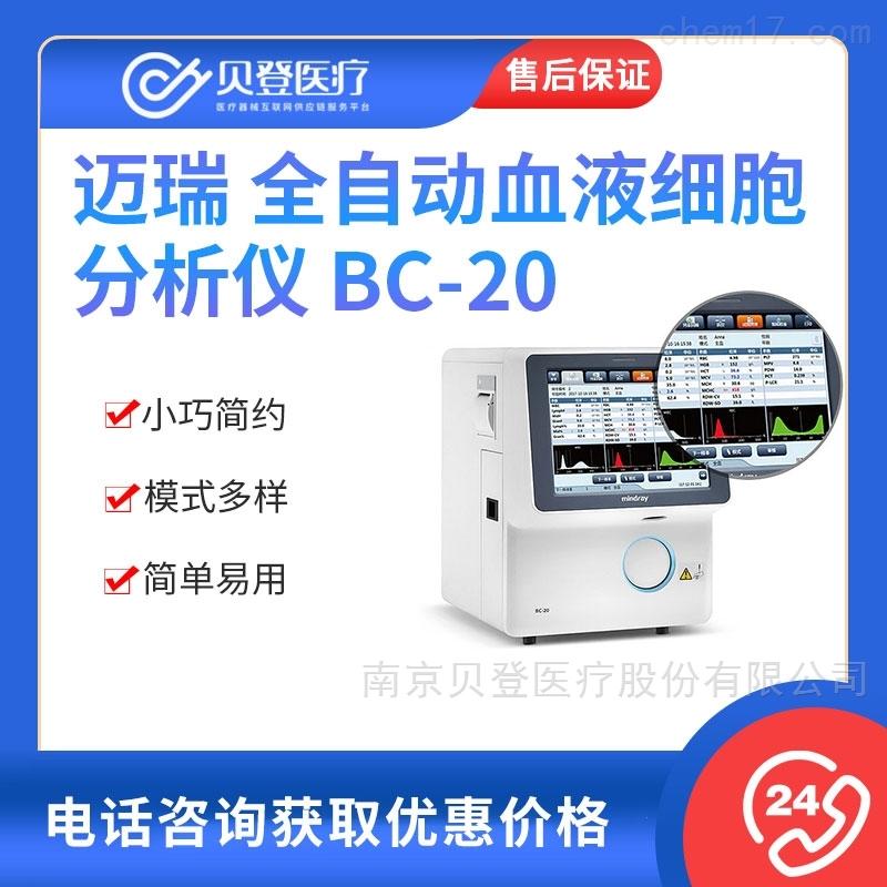 迈瑞全自动三分类血球仪BC-20