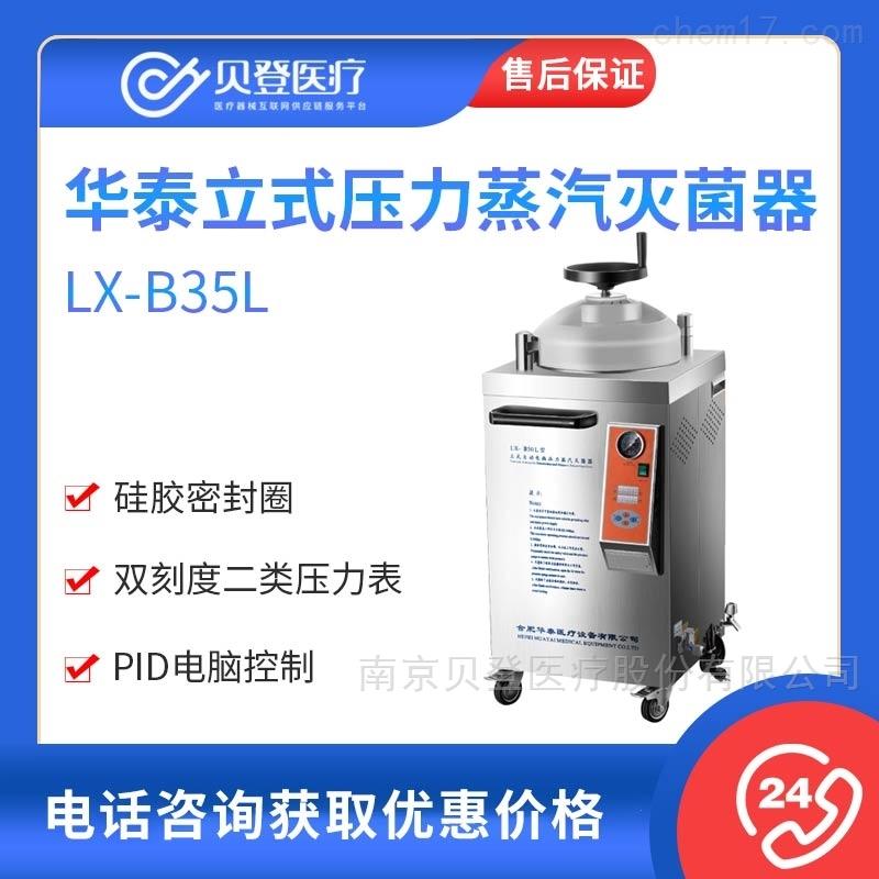 华泰 立式压力蒸汽灭菌器 LX-B35L