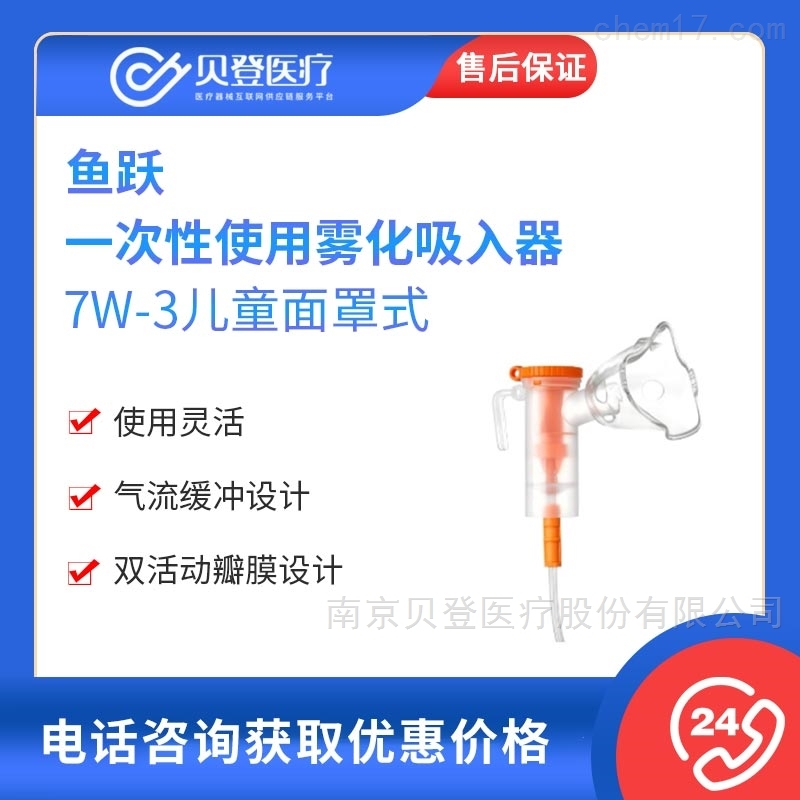 鱼跃yuwell 一次性使用雾化吸入器 7W-3