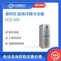 YCD-265澳柯玛 医用冷藏冷冻箱