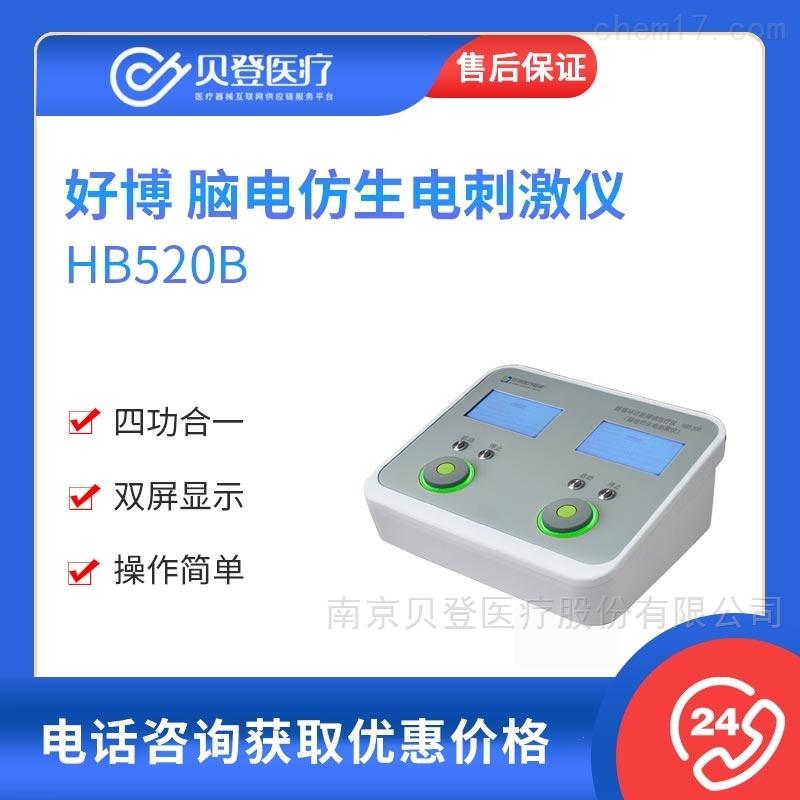 好博Haobro 脑电仿生电刺激仪 HB520B