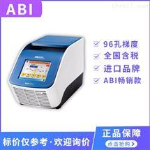96孔ABI进口梯度PCR仪 热循环仪