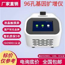 *博科96孔基因扩增仪pcr仪TEC01