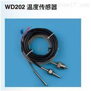 WD202温度传感器
