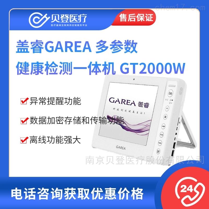 盖睿 GAREA 多参数健康检测一体机 GT2000W