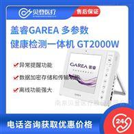 V505264盖睿 GAREA 多参数健康检测一体机 GT2000W