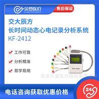 KF-2412交大辰方长时间动态心电记录分析系统