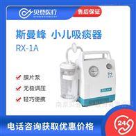 RX-1A斯曼峰SMAF 小儿吸痰器