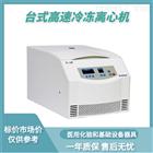 台式高速冷凍離心機廠家直銷TG-16W-I