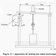 充電槍電纜固定部件試驗機SAEJ1772-2017