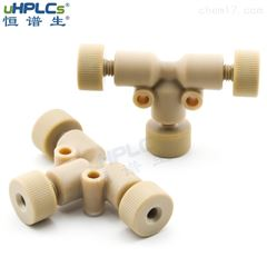 定制PEEK三通变径转换接头管路螺钉三通球阀