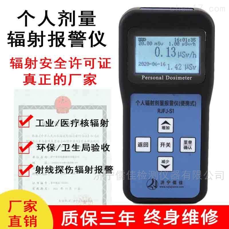 核辐射检测仪价格/个人剂量报警仪