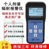 RJFJ-S1核輻射檢測儀/個人劑量報警儀