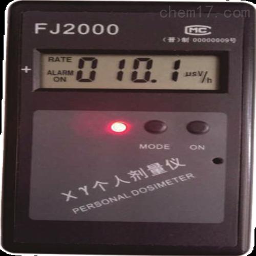 FJ2000个人剂量仪射线检测仪