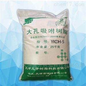 YKDH-4白酒去濁樹脂