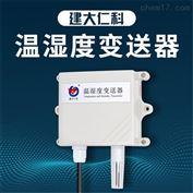RS-WS-N01-2建大草莓视频污版空氣傳感器 王字殼溫濕度