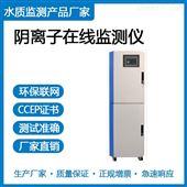 T9011阴离子表面活性剂在线水质分析仪