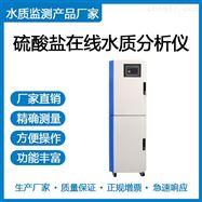 T9018硫酸盐在线水质分析仪