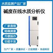 T9020碱度在线水质分析仪
