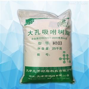 H103大孔吸附樹脂