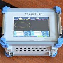 局部放电检测系统价格