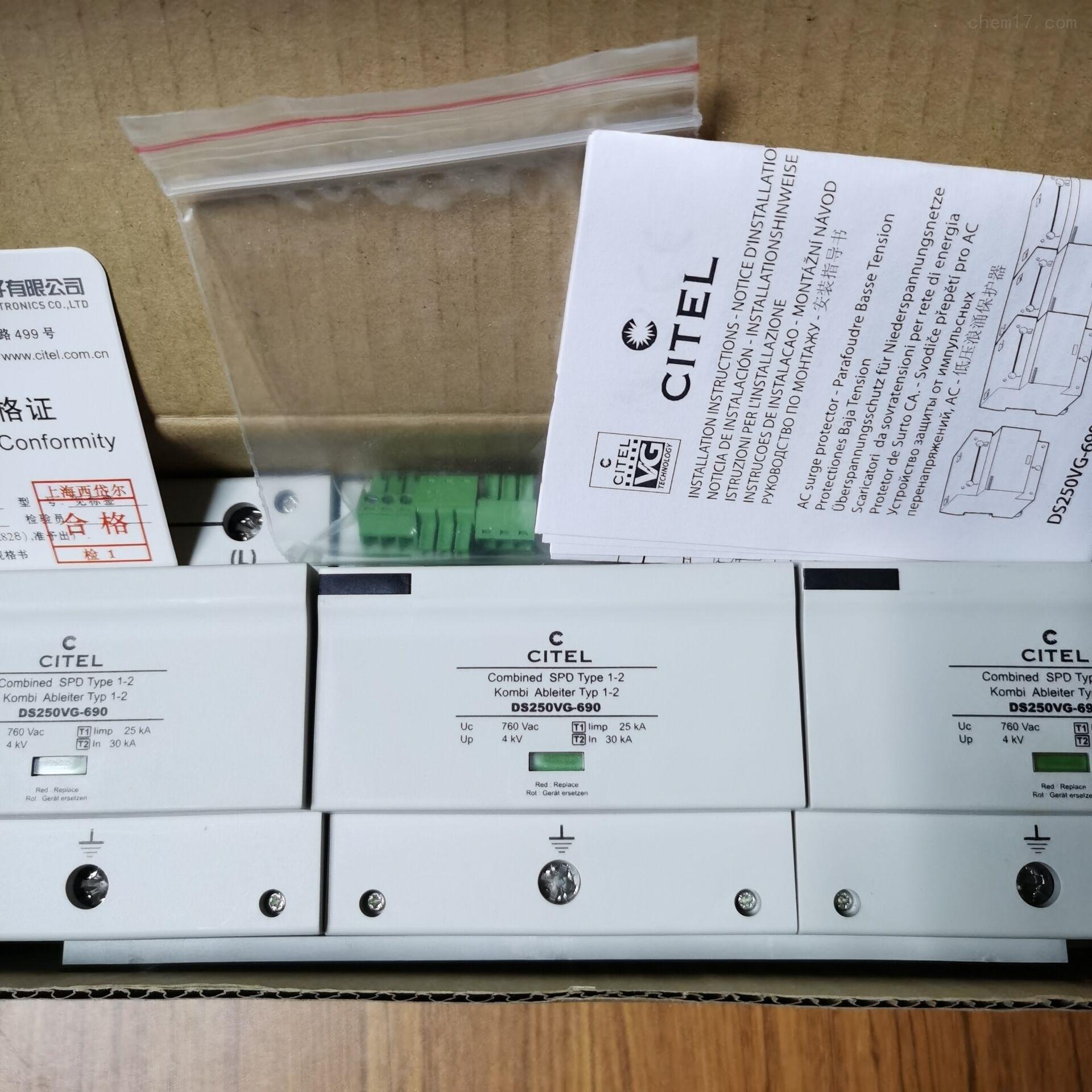 法国西岱尔防雷器DS503E-320浪涌保护器热销