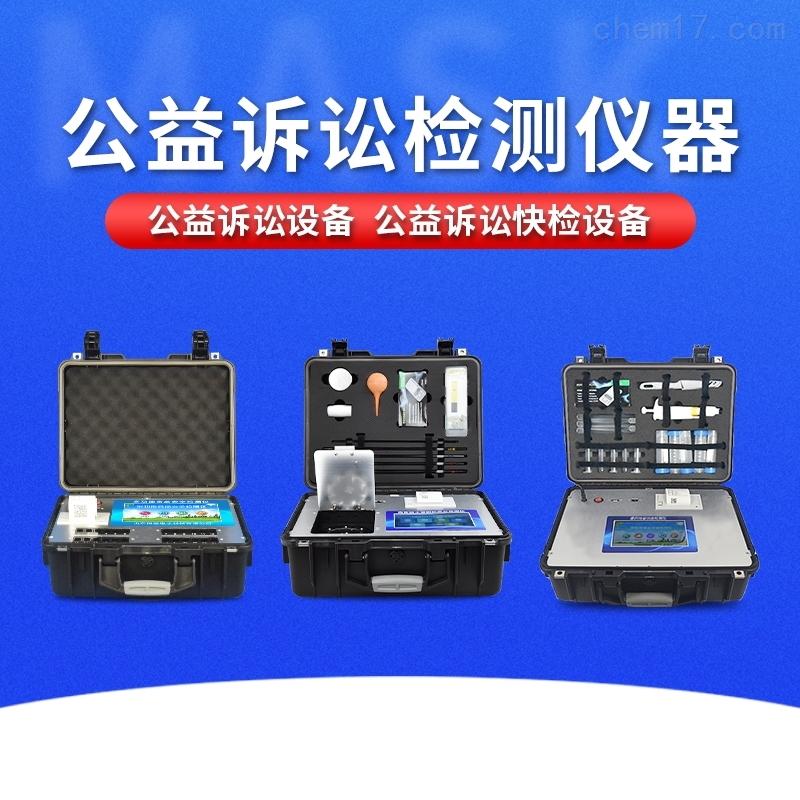 公益诉讼检测仪器