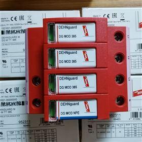 德国DEHN电涌900463盾牌浪涌保护器DG TT 10 340防雷器促销