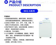 BKQ-B75II立式压力蒸汽灭菌器