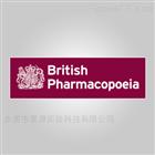 英国药典BP标准品
