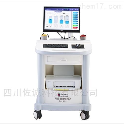 DAS-1000基础型 动脉硬化检测仪
