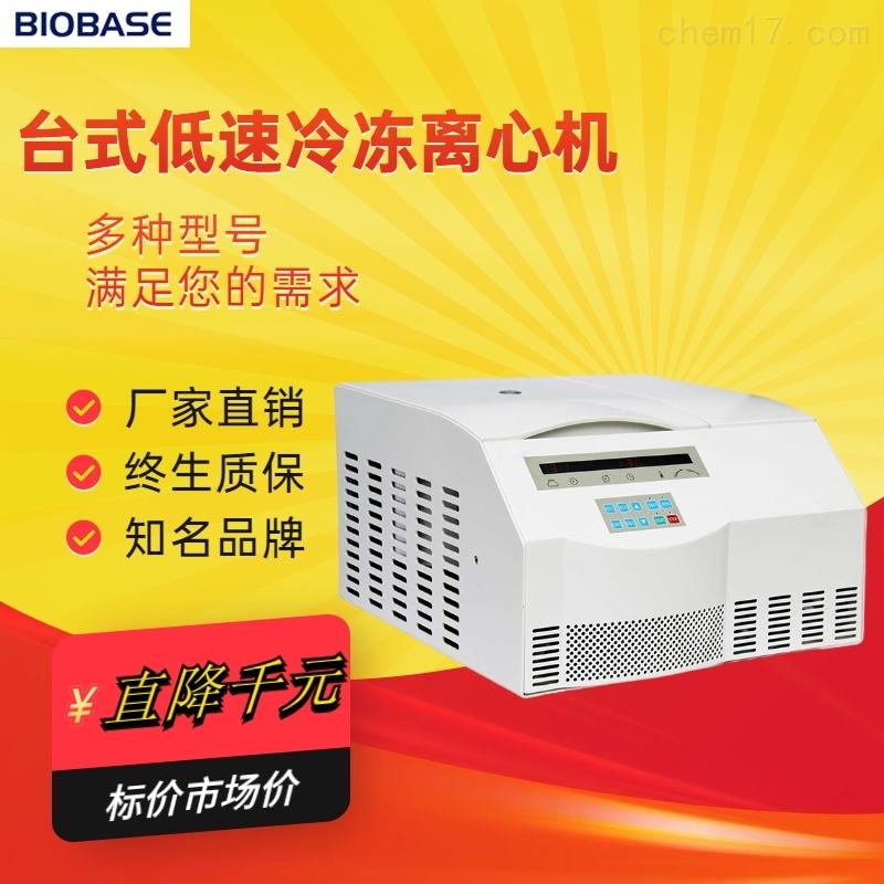 台式大容量低速冷冻离心机实验室TDL-5M-I