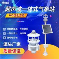 FT--CQX7七要素一体式气象站