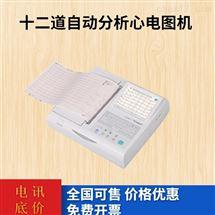 光电 十二道心电图机FX-8322 详情电讯