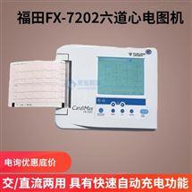 FX-7202福田六道心电图机 电询底价 品质好