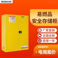 博科化学品安全储存柜pp药品柜试剂柜易燃品