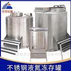 四川大口径液氮生物容器