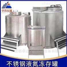 液氮生物容器