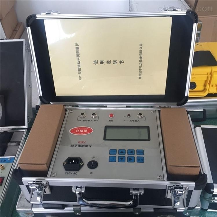 承试出售PHY型便携式动平衡测试仪