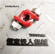 TR0304对抱式钢丝绳夹 铁人机械