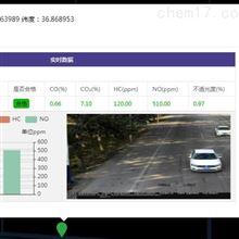 1.0机动车尾气遥感监测综合管理系统
