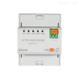 ASCP10-1单相限流式保护器